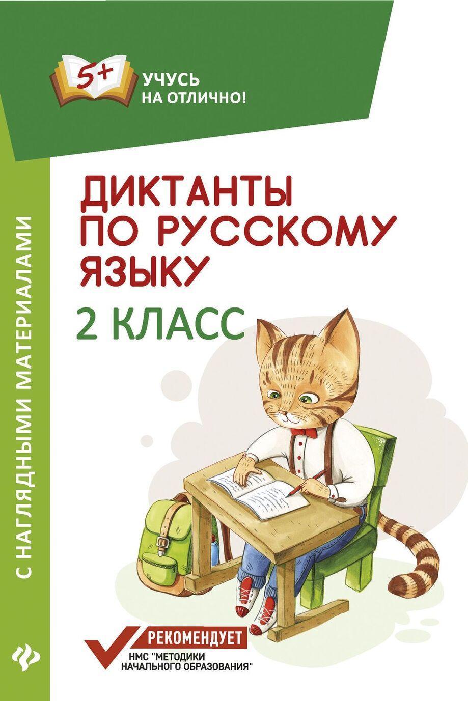 Диктанты по русскому языку с нагл. матер. . 2 класс д