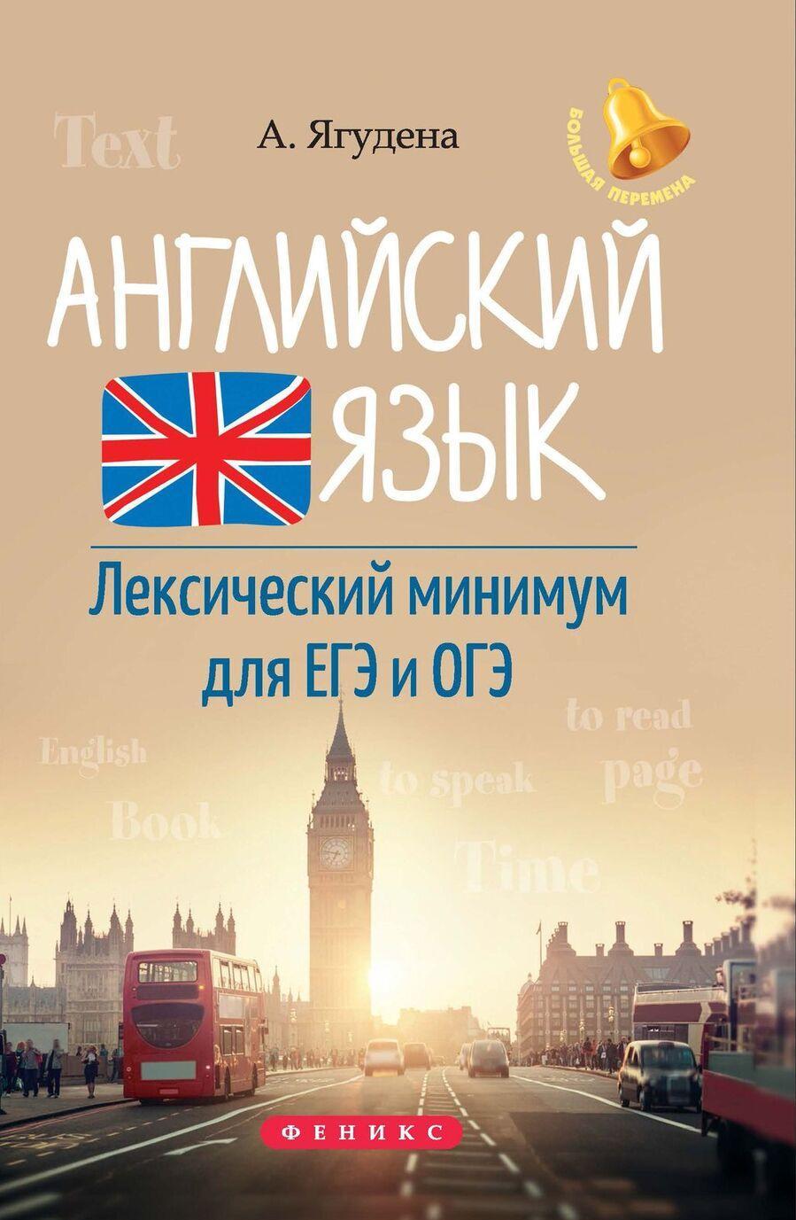 Английский язык. лексичес. минимум для ЕГЭ и ОГЭ дп