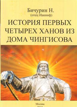 Istorija pervykh chetyrekh khanov iz doma Chingisova