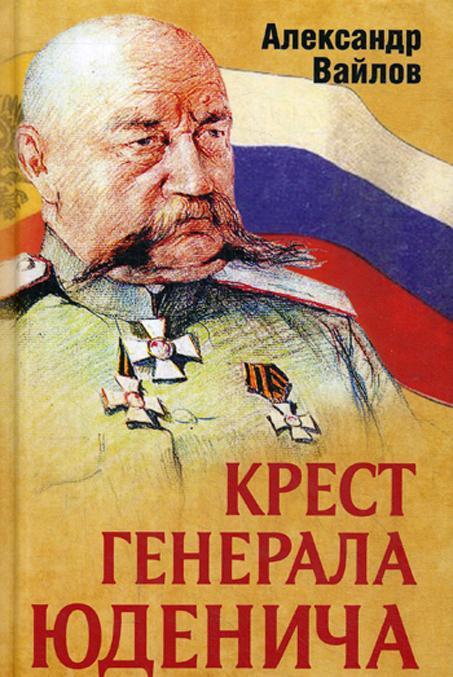 Krest generala Judenicha