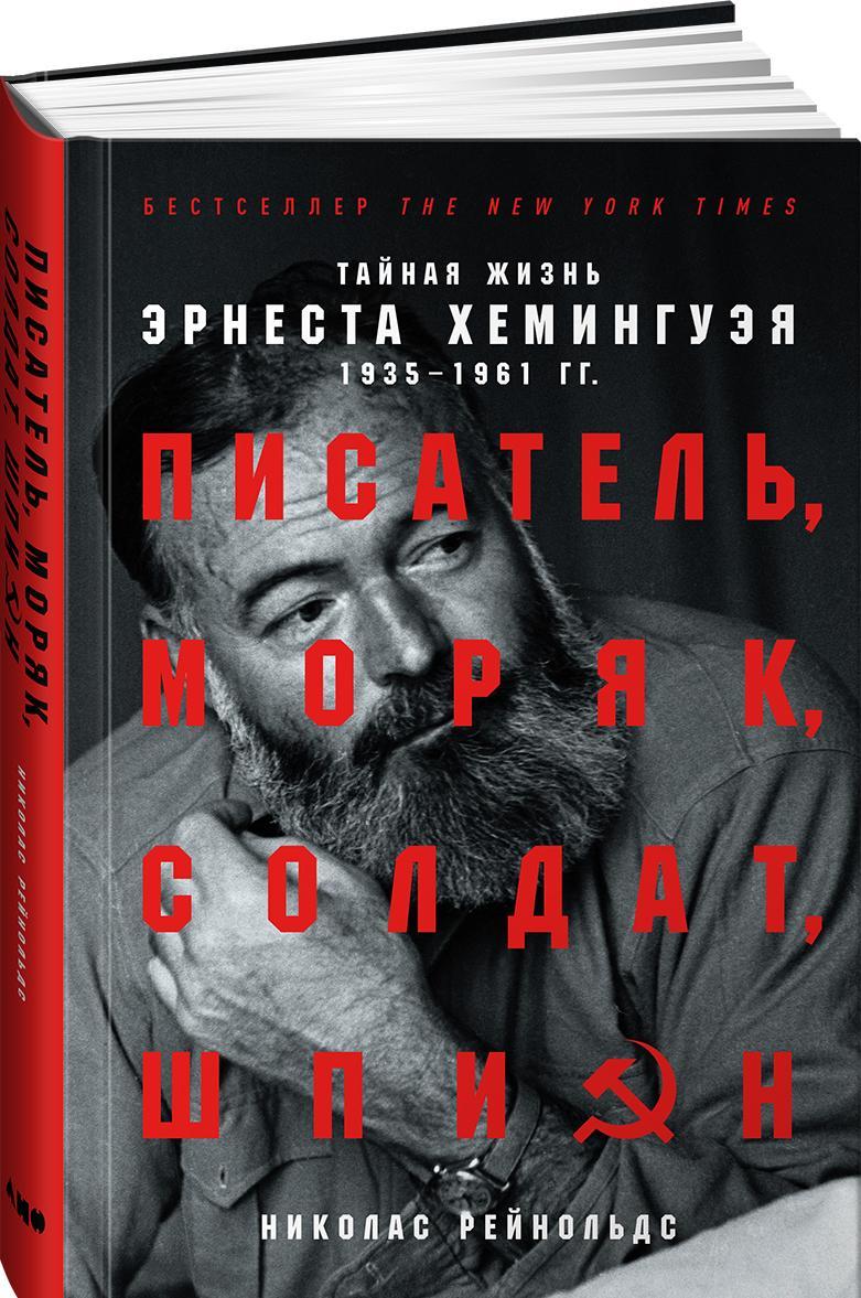 Pisatel, morjak, soldat, shpion. Tajnaja zhizn Ernesta Khemingueja, 1935–1961 gg.