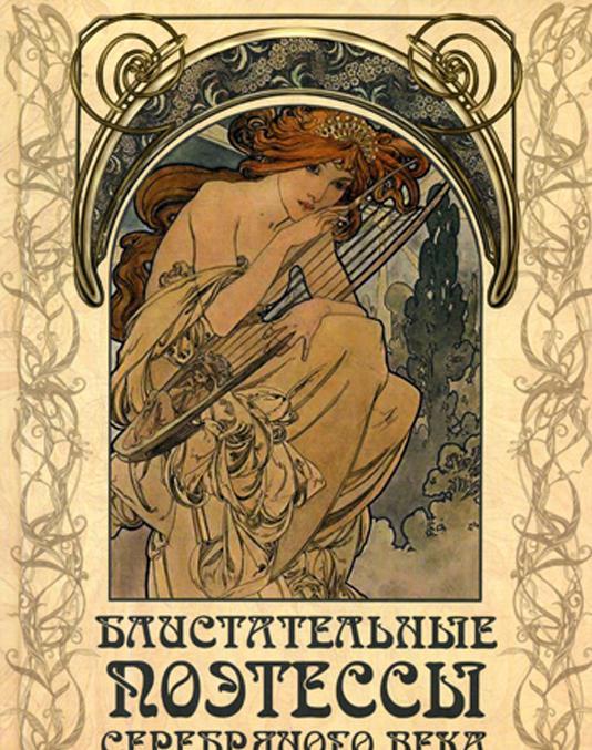 Blistatelnye poetessy Serebrjanogo veka