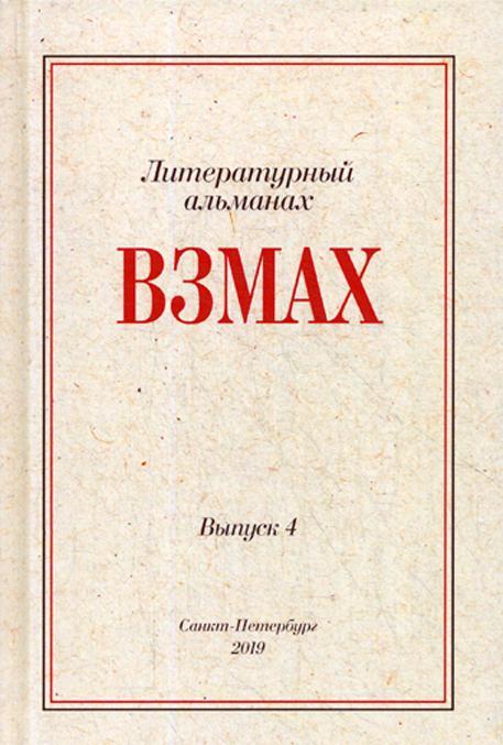 Vzmakh. Literaturnyj almanakh. Vypusk 4