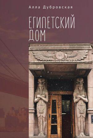 Egipetskij dom