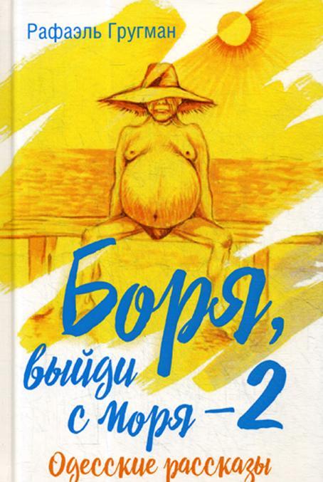 Borja, vyjdi s morja - 2. Odesskie rasskazy