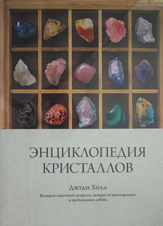 Entsiklopedija kristallov
