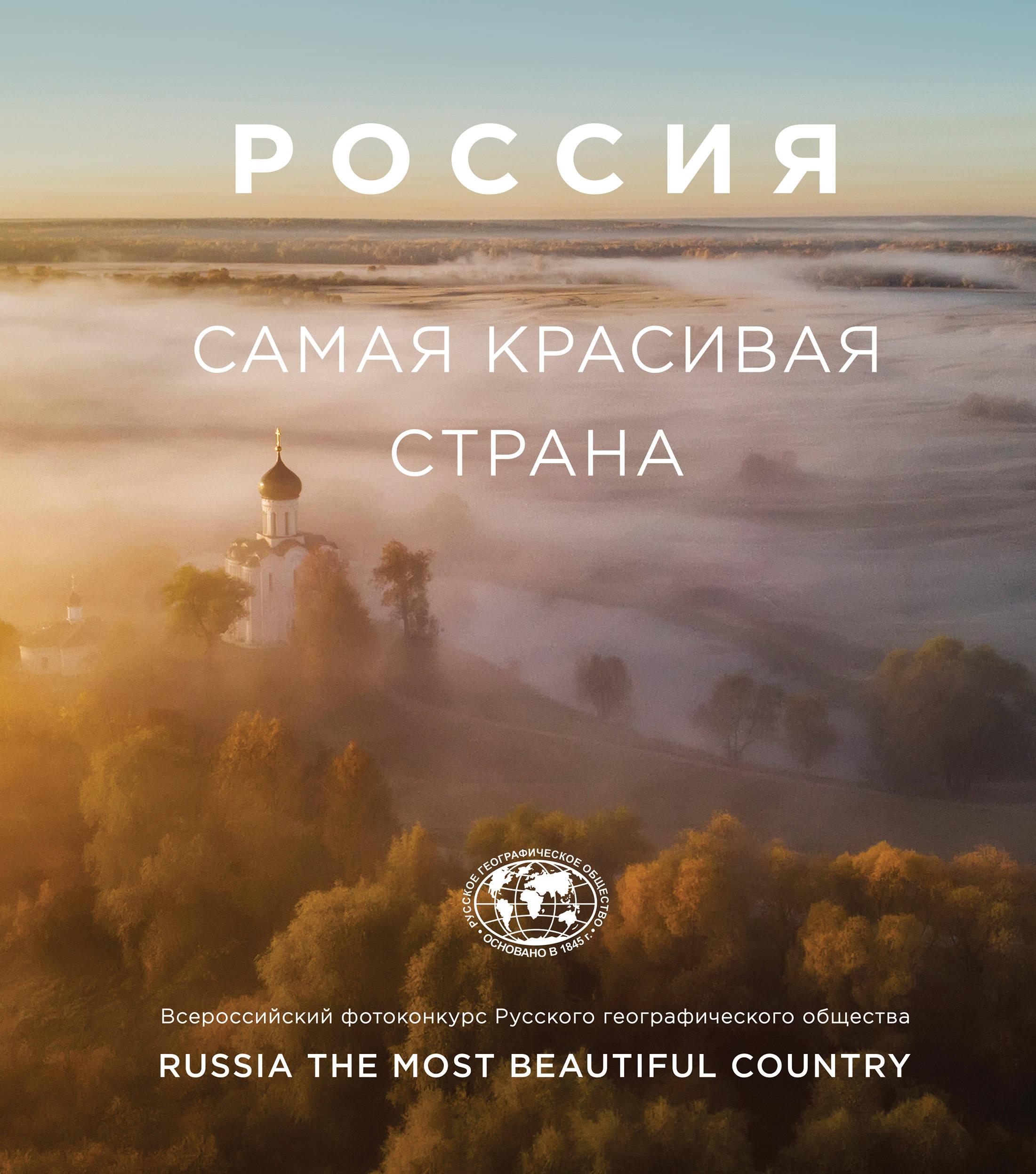 Rossija samaja krasivaja strana (fotoalbom 2)