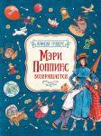 Meri Poppins vozvraschaetsja