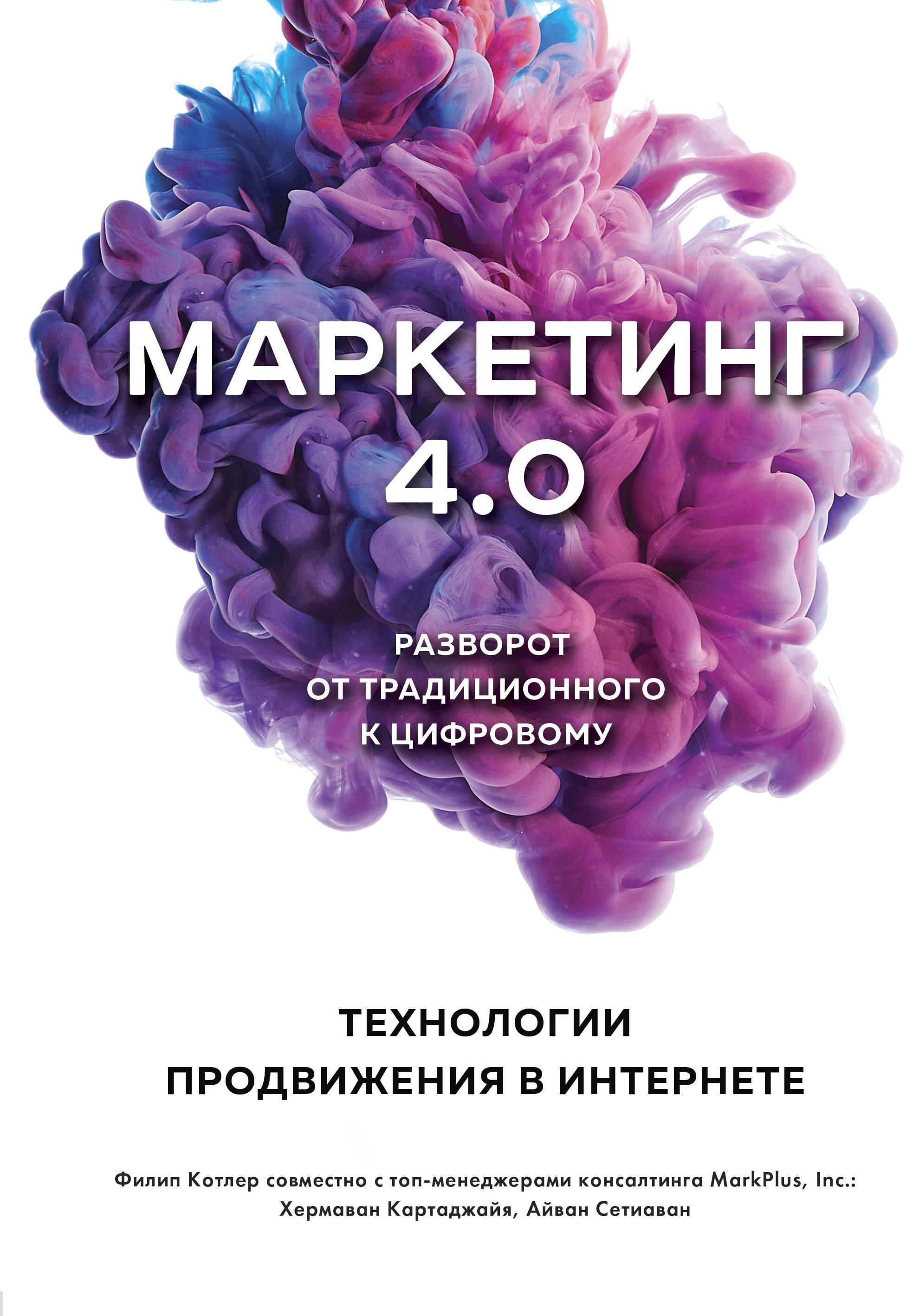 Marketing 4.0. Razvorot ot traditsionnogo k tsifrovomu: tekhnologii prodvizhenija v internete
