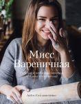 Miss Varenichnaja. Ljubimye i neobychnye vareniki, pelmeni i koe-chto esche