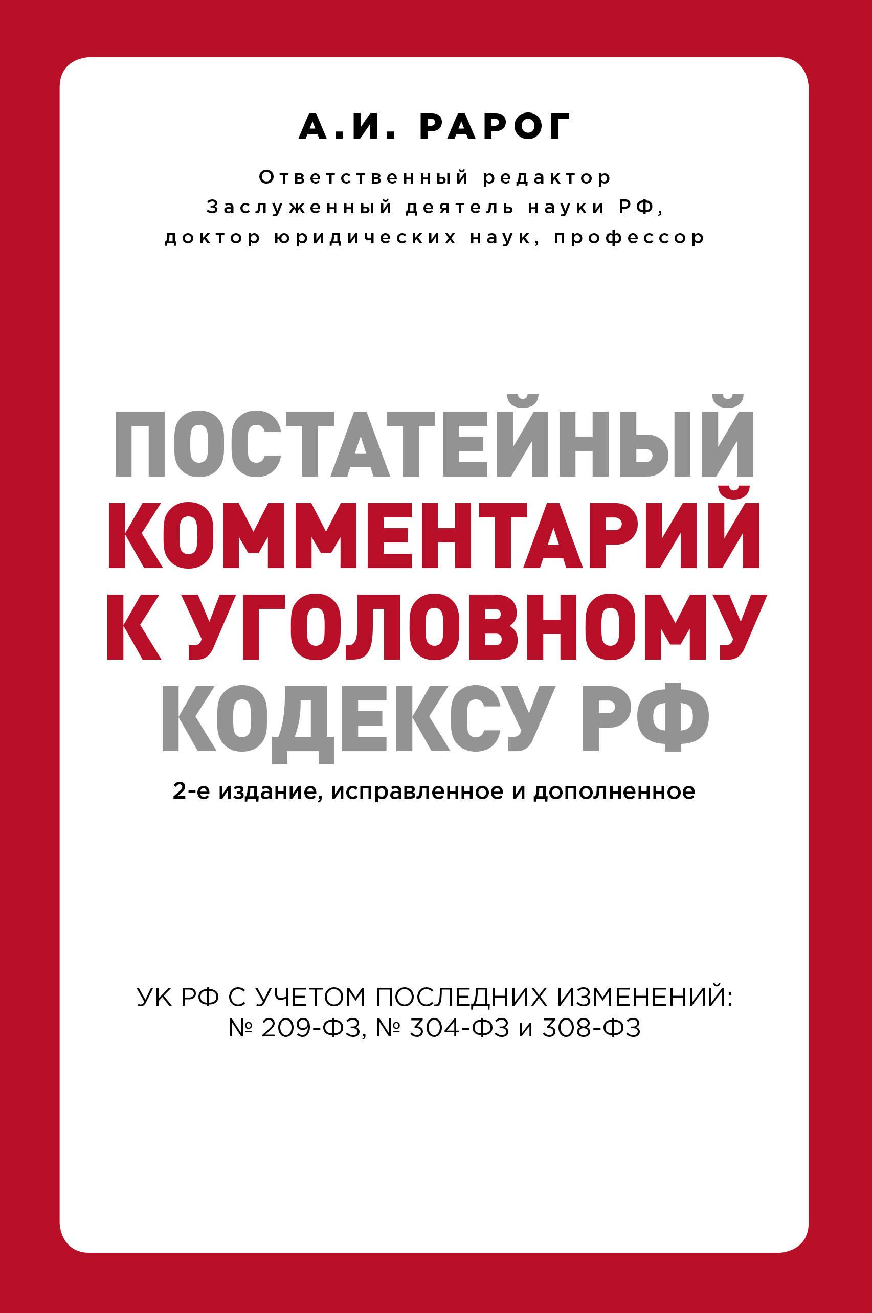 Postatejnyj kommentarij k Ugolovnomu kodeksu RF. 2-e izdanie, ispravlennoe i dopolnennoe