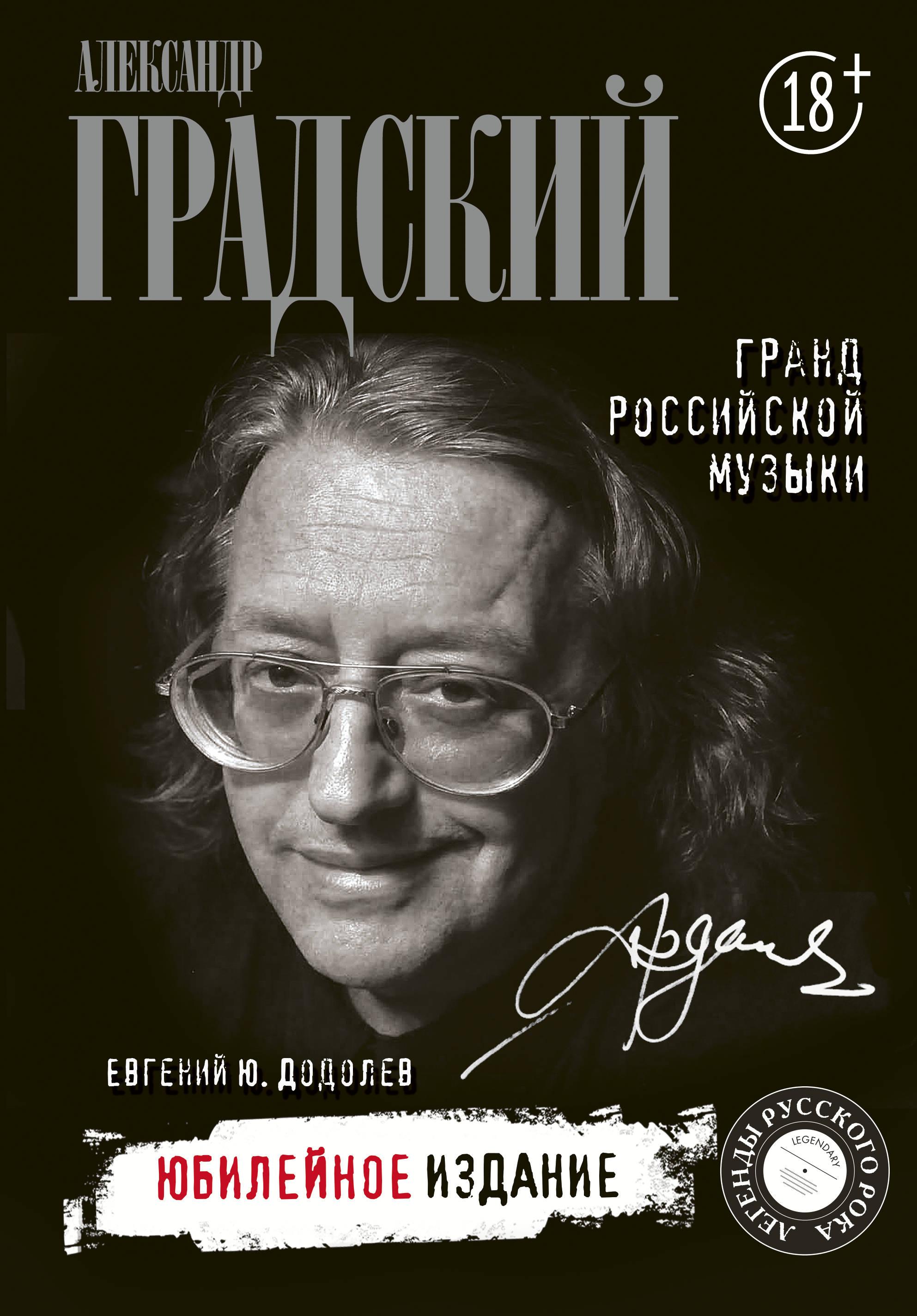 Aleksandr Gradskij. Grand rossijskoj muzyki