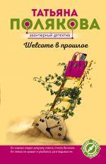 Welcome v proshloe