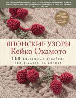 Japonskie uzory Kejko Okamoto: 150 izbrannykh dizajnov dlja vjazanija na spitsakh