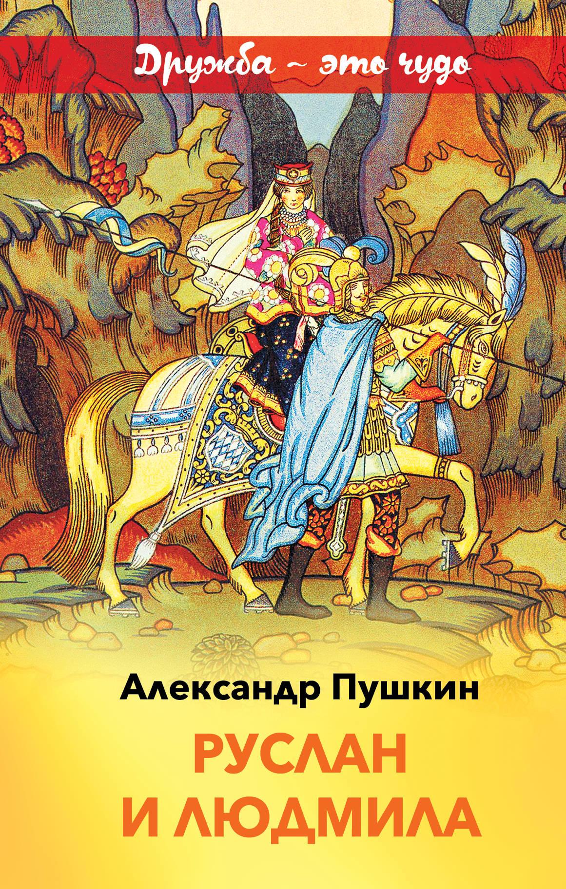 Ruslan i Ljudmila (s illjustratsijami)