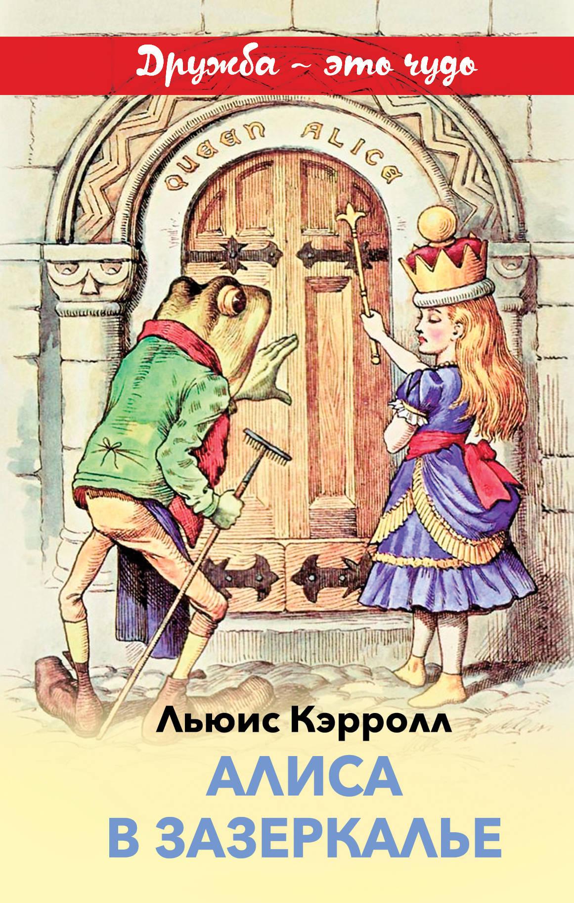 Алиса в Зазеркалье (с иллюстрациями)