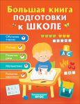 Bolshaja kniga podgotovki k shkole
