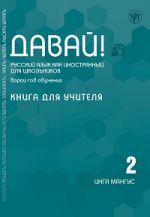 Давай! Русский язык как иностранный для школьников. Второй год обучения : книга для учителя