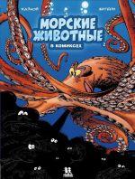 Morskie zhivotnye v komiksakh.T.2