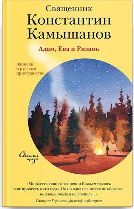 Adam, Eva i Rjazan. Zapiski o russkom prostranstve