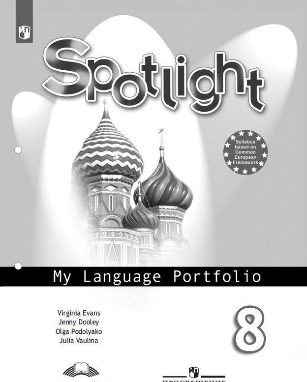 Anglijskij jazyk. Jazykovoj portfel. 8 klass. Uchebnoe posobie dlja obscheobrazovatelnykh organizatsij. (Anglijskij v fokuse)