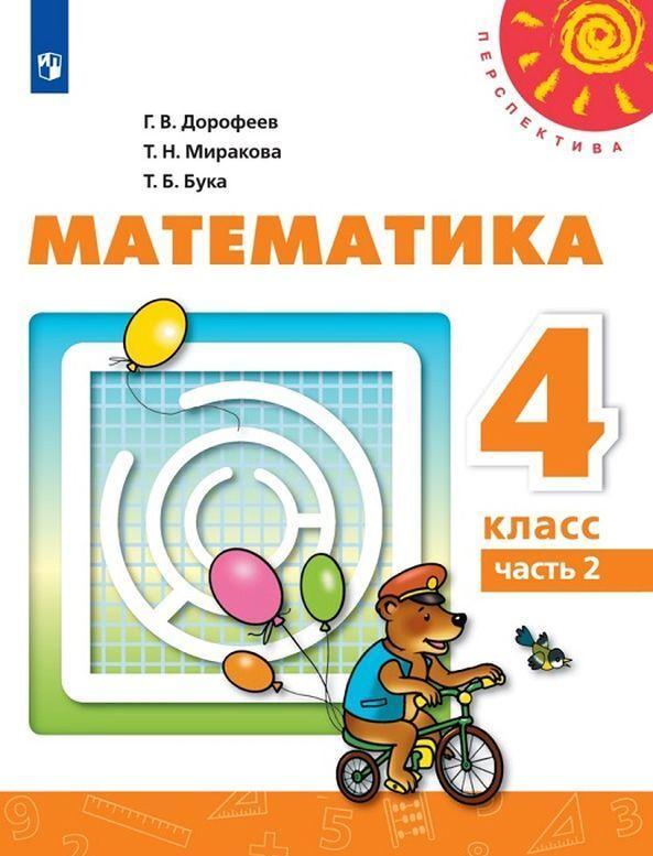 Matematika. 4 klass. V 2-kh ch. Ch. 2