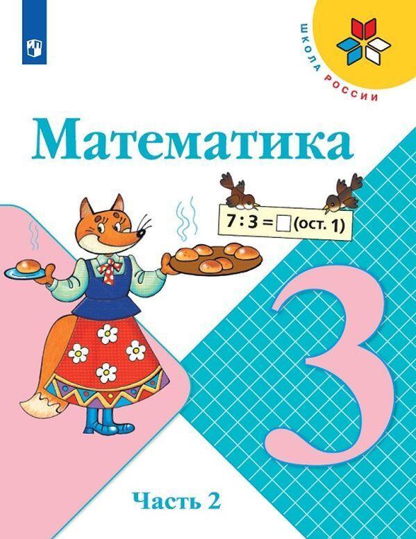 Matematika. 3 klass. V 2-kh chastjakh