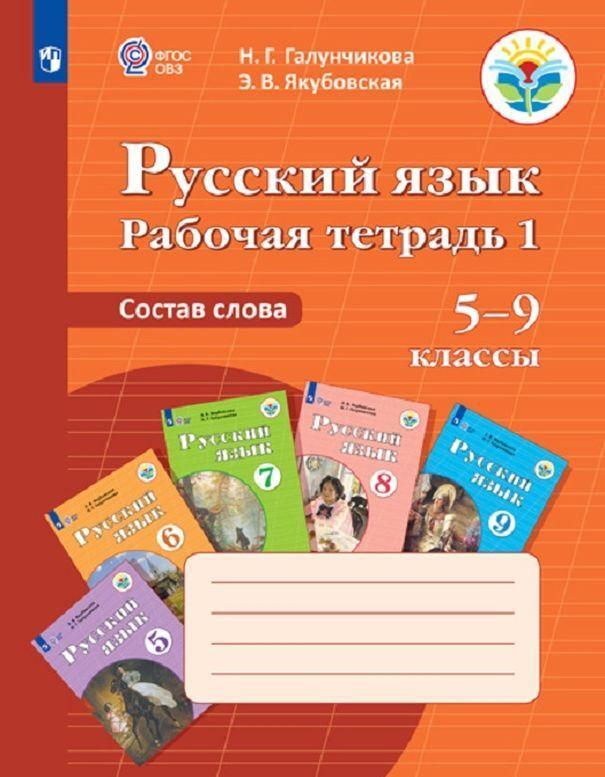 Russkij jazyk. Rabochaja tetrad 1. Sostav slova. 5-9 klassy. Uchebnoe posobie dlja obscheobrazovatelnykh organizatsij, realizujuschikh adaptirovannye osnovnye obscheobrazovatelnye programmy