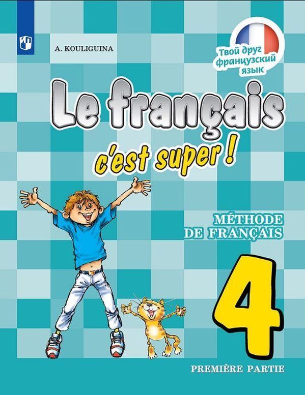 Французский язык. 4 класс. В 2-х ч. Ч. 1. *