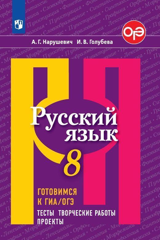 Русский язык. Готовимся к ГИА/ОГЭ. Тесты, творческие работы, проекты. 8 класс