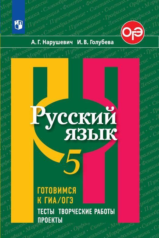 Russkij jazyk. Gotovimsja k GIA/ OGE. Testy, tvorcheskie raboty, proekty. 5 klass