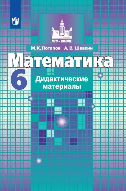 Matematika. Didakticheskie materialy. 6 klass. Uchebnoe posobie dlja obscheobrazovatelnykh organizatsij. (MGU - shkole)