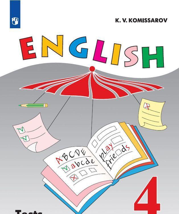 Anglijskij jazyk. Kontrolnye i proverochnye raboty. 4 klass. Uchebnoe posobie dlja obscheobrazovatelnykh organizatsij i shkol s uglublennym izucheniem anglijskogo jazyka.