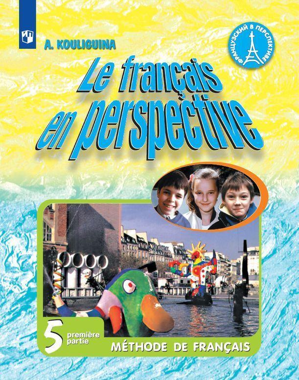 Французский язык. 5 класс. В 2-х ч. Ч.1