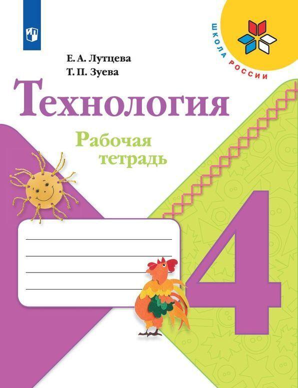 Tekhnologija. Rabochaja tetrad. 4 klass. Uchebnoe posobie dlja obscheobrazovatelnykh organizatsij. (Shkola Rossii)
