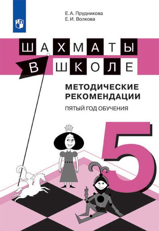 Шахматы в школе. Методическое пособие. 5 класс