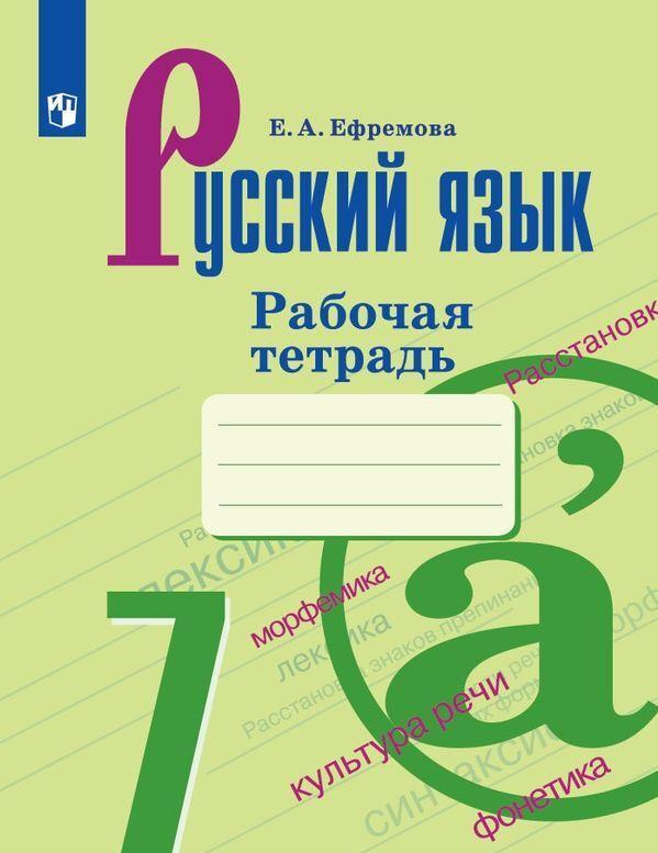 Russkij jazyk. Rabochaja tetrad. 7 klass