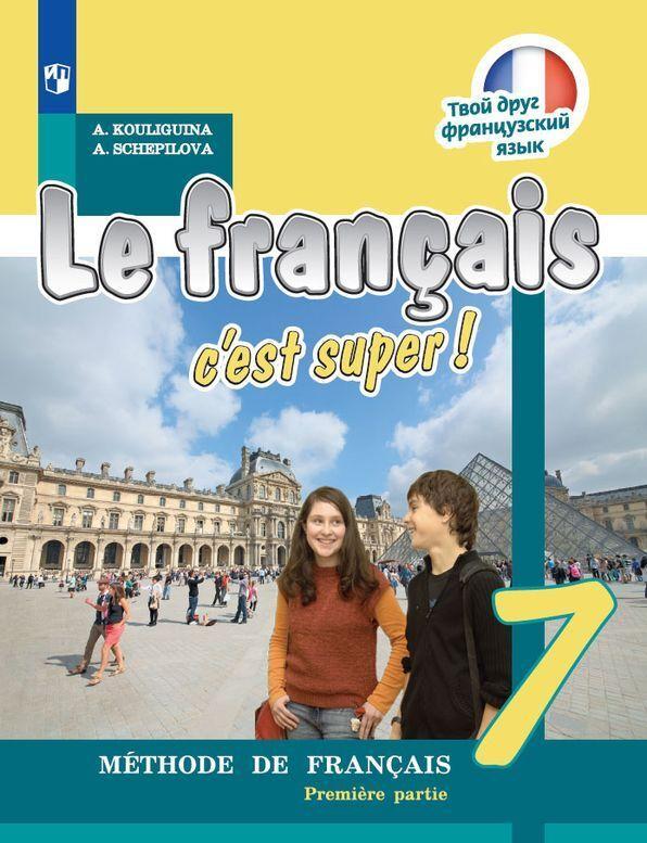 Французский язык. 7 класс. В 2-х ч. Ч.1. *
