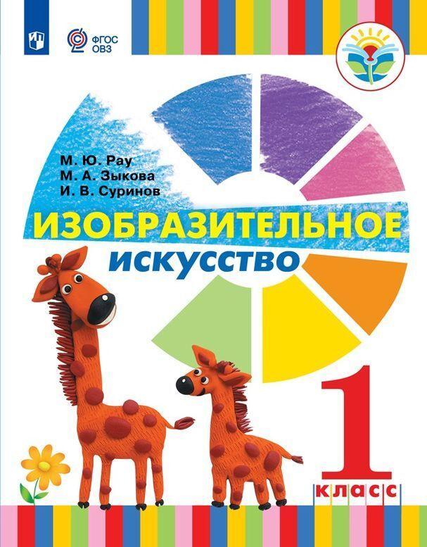 Izobrazitelnoe iskusstvo. 1 klass (dlja glukhikh i slaboslyshaschikh obuchajuschikhsja)