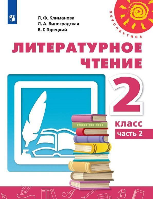 Literaturnoe chtenie. 2 klass. V 2-kh ch. Ch. 2