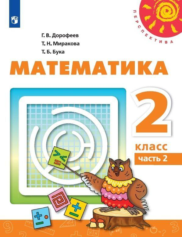 Matematika. 2 klass. V 2-kh ch. Ch. 2