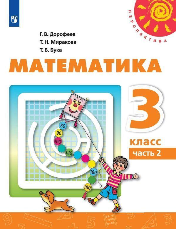 Matematika. 3 klass. V 2-kh ch. Ch. 2