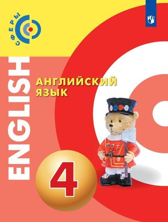 Anglijskij jazyk. 4 klass