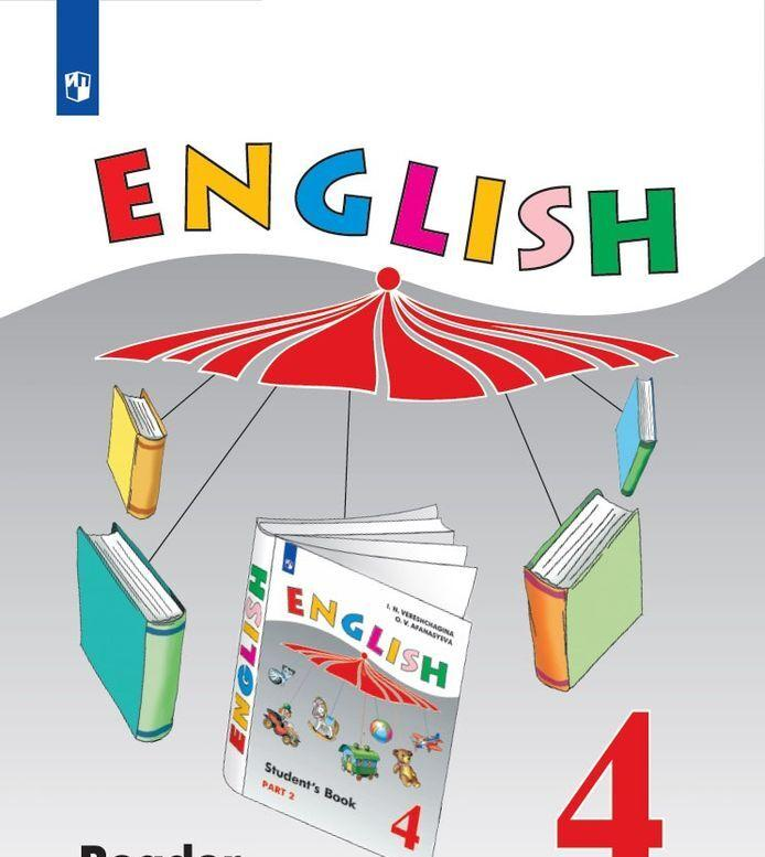 Английский язык. Книга для чтения. 4 класс. Учебное пособие для общеобразовательных организаций и школ с углубленным изучением английского языка.
