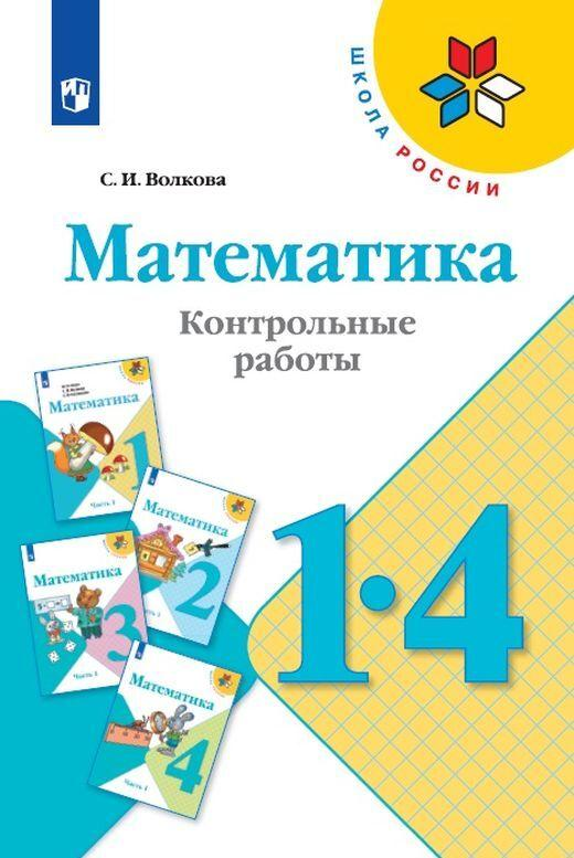 Matematika. Kontrolnye raboty. 1-4 klassy. Uchebnoe posobie dlja obscheobrazovatelnykh organizatsij (Shkola Rossii)