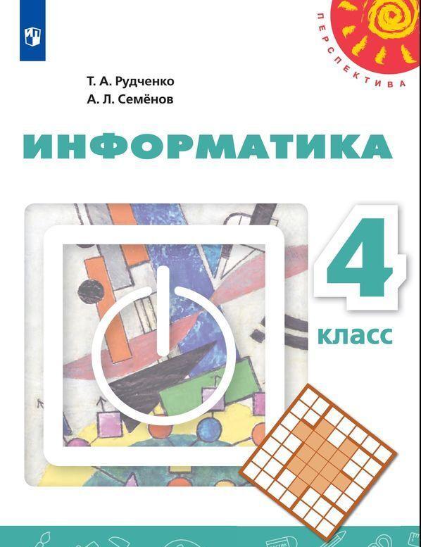Информатика. 4 класс.