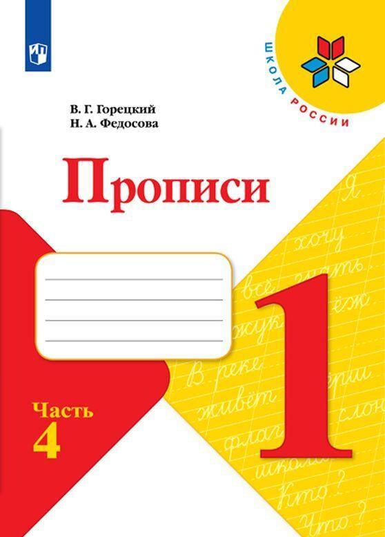 Propisi. 1 klass. V 4-kh ch. Ch. 4