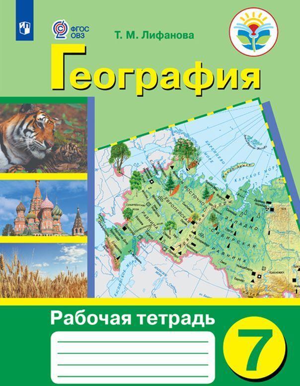 Geografija. Rabochaja tetrad. 7 klass. Uchebnoe posobie dlja obscheobrazovatelnykh organizatsij, realizujuschikh adaptirovannye osnovnye obscheobrazovatelnye programmy