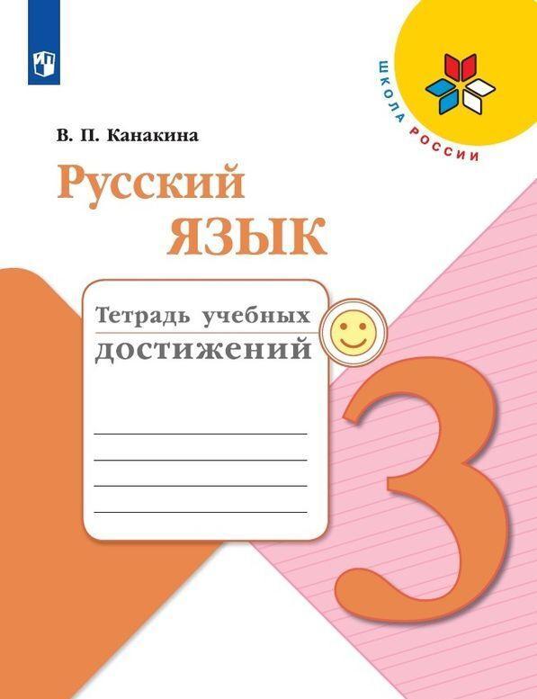 Russkij jazyk. Tetrad uchebnykh dostizhenij. 3 klass. Uchebnoe posobie dlja obscheobrazovatelnykh organizatsij. (Shkola Rossii)