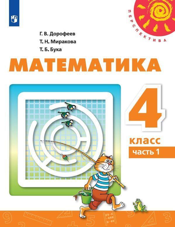 Matematika. 4 klass. V 2-kh ch. Ch. 1